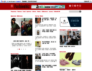 fashionbiz.co.kr screenshot