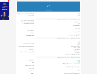 fatemeh7272.blogfa.com screenshot