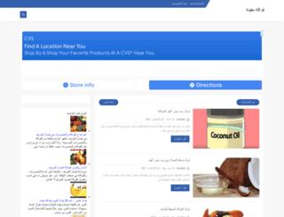 fawakihmofida.blogspot.com screenshot