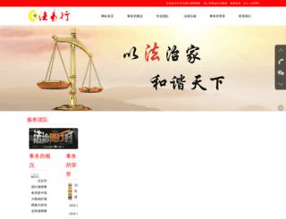 fayixing.com screenshot
