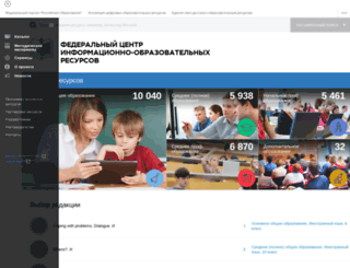 fcior.edu.ru screenshot