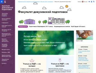 fdp.hse.ru screenshot