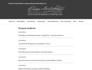 fedordostoevsky.ru screenshot