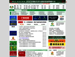 feedtrade.com.cn screenshot