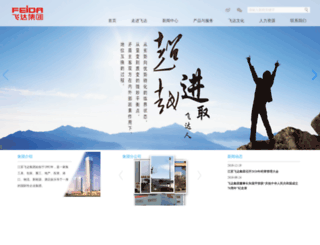 feida-china.net screenshot