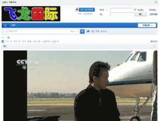 feilongguoji.com screenshot