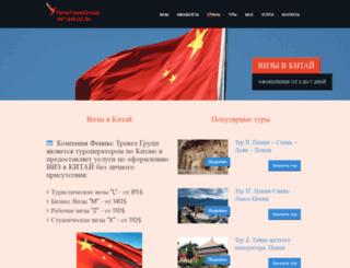 fenixtravel.com.ua screenshot