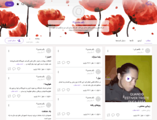 fereydoon.persianblog.ir screenshot