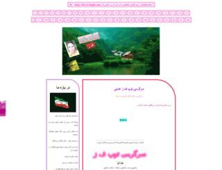 feryz2.blogfa.com screenshot