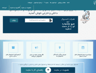 festivalnews.ir screenshot