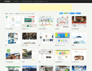 fevdes.idea-clippin.com screenshot