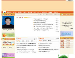 fgw.jinhu.gov.cn screenshot