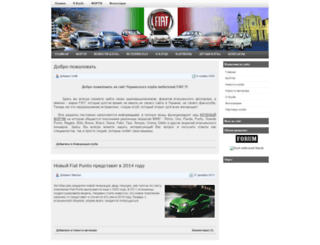 fiat-club.org.ua screenshot