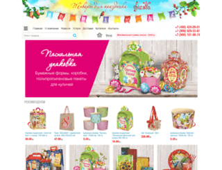 fiestamarket.ru screenshot