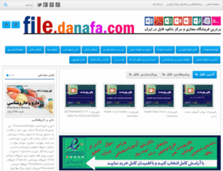 file.danafa.com screenshot