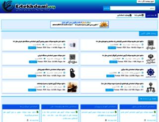 file.estekhdami.org screenshot