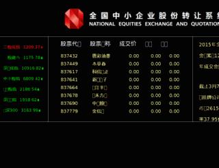 file.neeq.com.cn screenshot