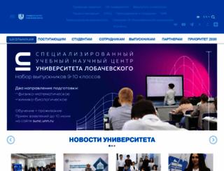 files.unn.ru screenshot