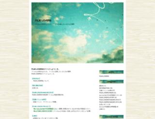 film-lovers.jugem.jp screenshot