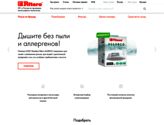 filtero.ru screenshot