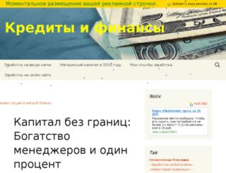finannce.ru screenshot