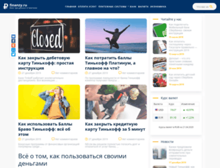 finanzy.ru screenshot