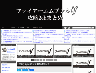 fireemblemif2ch.blog.jp screenshot