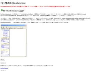 firemobilesimulator.org screenshot