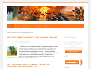 firesafetyblog.ru screenshot