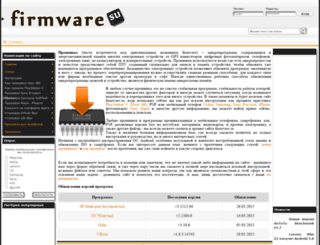 firmware.su screenshot