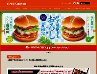 first-kitchen.co.jp screenshot