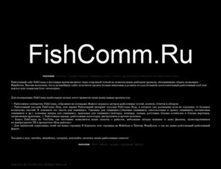 fishcomm.ru screenshot