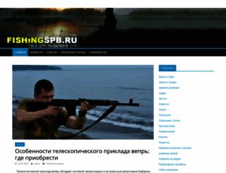 fishingspb.ru screenshot