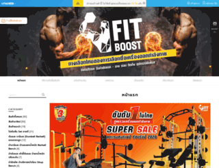 fitboost.net screenshot