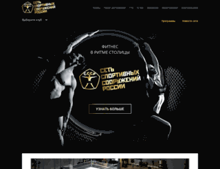 fitness-cccp.ru screenshot