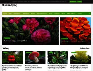 fitologos.blogspot.gr screenshot