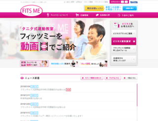 fitsme.jp screenshot