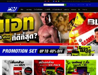 fitwhey.com screenshot