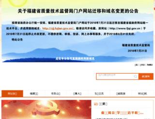 fjqi.gov.cn screenshot