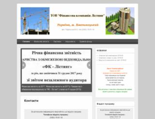 fklisting.com.ua screenshot