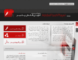 flashplayer.ir screenshot