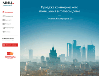 flat.domvkommunarke.ru screenshot