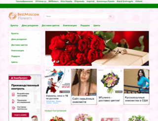 fleurdelux.ru screenshot