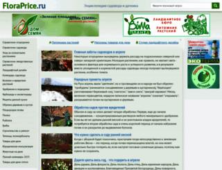 floraprice.ru screenshot