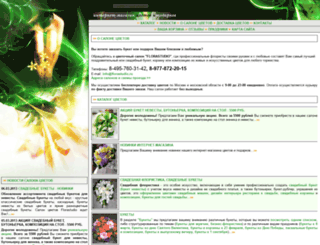 florastudio.ru screenshot