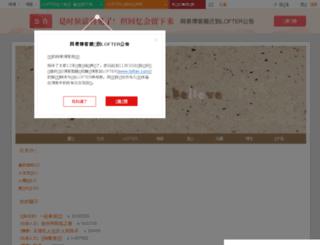 flower85724.blog.163.com screenshot