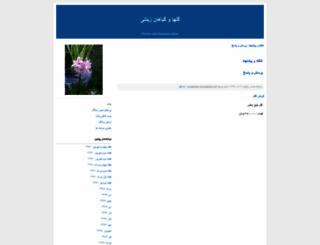 flowers33.blogfa.com screenshot