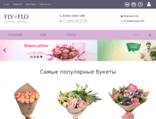 flyflo.ru screenshot