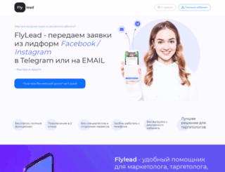 flylead.ru screenshot
