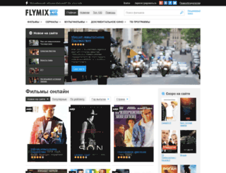 flymix.net screenshot
